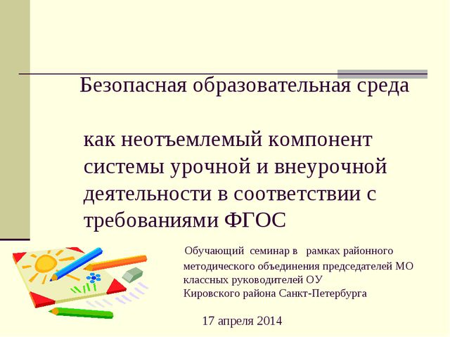 Безопасная образовательная среда как неотъемлемый компонент системы урочной...
