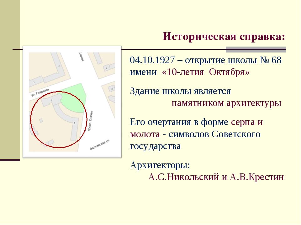 Историческая справка: 04.10.1927 – открытие школы № 68 имени «10-летия Октябр...