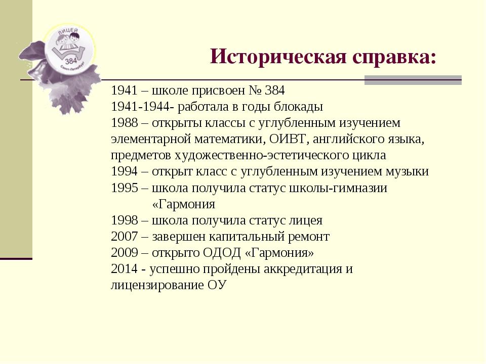 Историческая справка: 1941 – школе присвоен № 384 1941-1944- работала в годы...