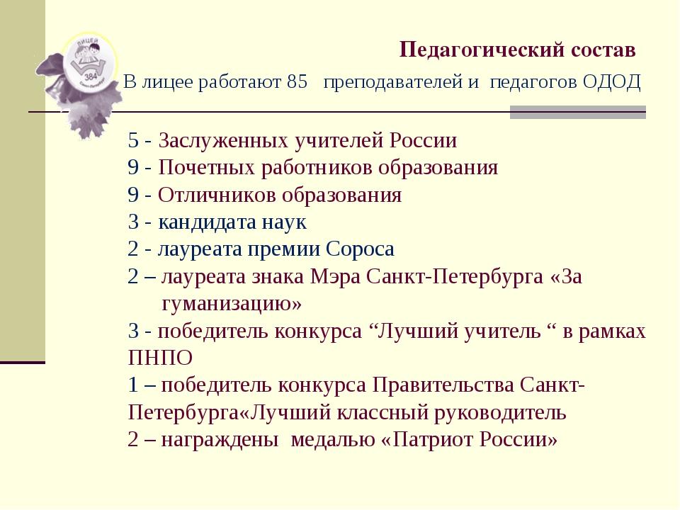 5 - Заслуженных учителей России 9 - Почетных работников образования 9 - Отлич...
