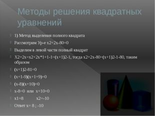 Методы решения квадратных уравнений 1) Метод выделения полного квадрата Рассм