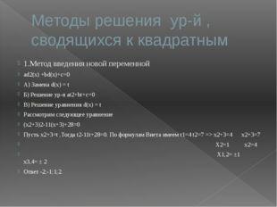 Методы решения ур-й , сводящихся к квадратным 1.Метод введения новой переменн