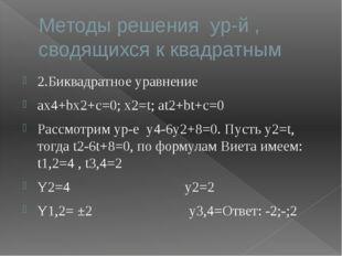 Методы решения ур-й , сводящихся к квадратным 2.Биквадратное уравнение аx4+bx