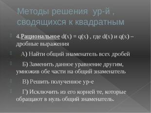 Методы решения ур-й , сводящихся к квадратным 4.Рациональное d(x) = q(x) , гд