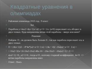 Квадратные уравнения в олимпиадах Районная олимпиада 2015 год . 9 класс №1 Па