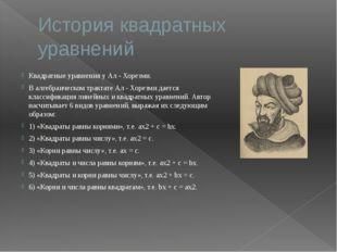 История квадратных уравнений Квадратные уравнения у Ал - Хорезми. В алгебраич
