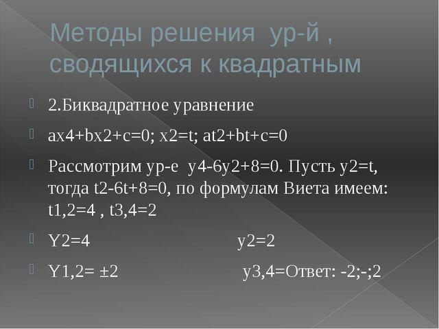 Методы решения ур-й , сводящихся к квадратным 2.Биквадратное уравнение аx4+bx...