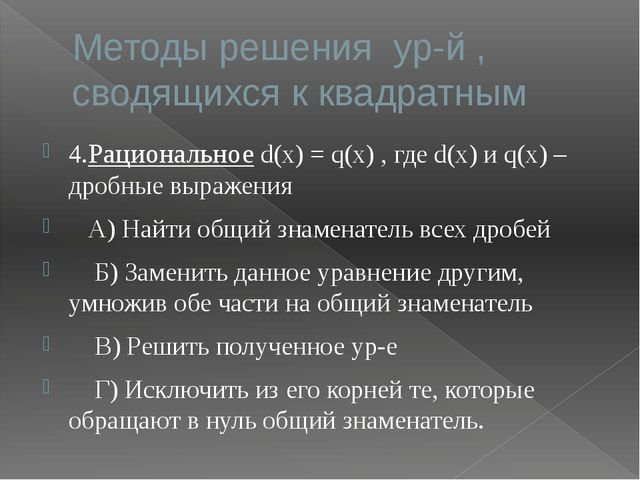 Методы решения ур-й , сводящихся к квадратным 4.Рациональное d(x) = q(x) , гд...