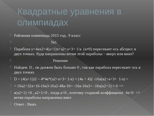 Квадратные уравнения в олимпиадах Районная олимпиада 2015 год . 9 класс №1 Па...