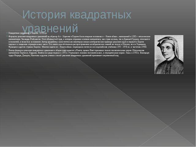 История квадратных уравнений Квадратные уравнения в Европе >XVII вв. Формулы...