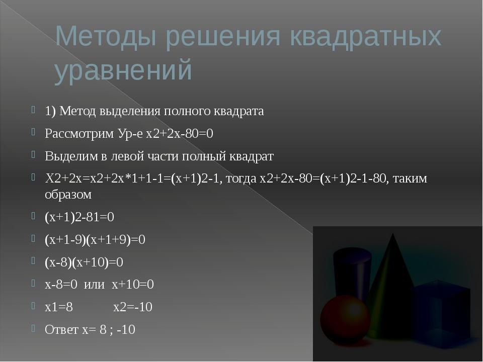 Методы решения квадратных уравнений 1) Метод выделения полного квадрата Рассм...