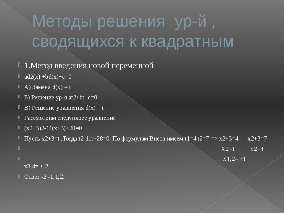 Методы решения ур-й , сводящихся к квадратным 1.Метод введения новой переменн...