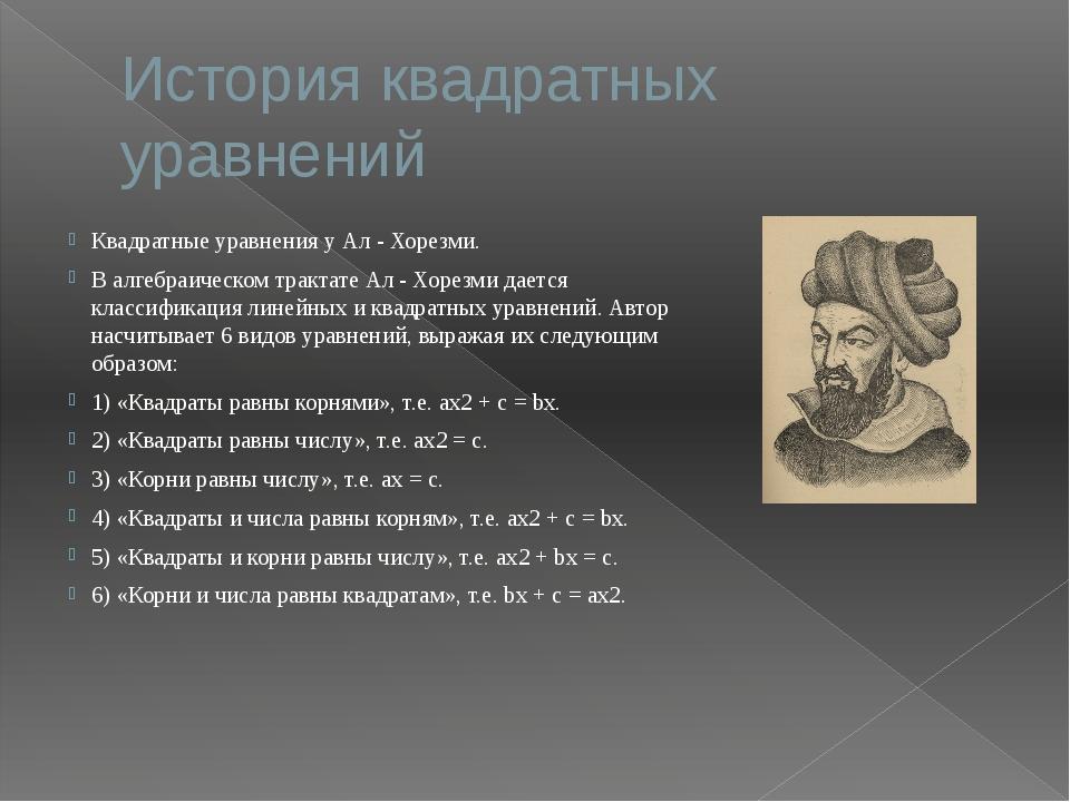 История квадратных уравнений Квадратные уравнения у Ал - Хорезми. В алгебраич...
