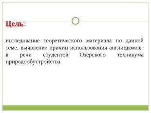 Цель: исследование теоретического материала по данной теме, выявление причин
