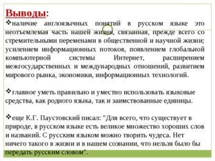 Выводы: наличие англоязычных понятий в русском языке это неотъемлемая часть н