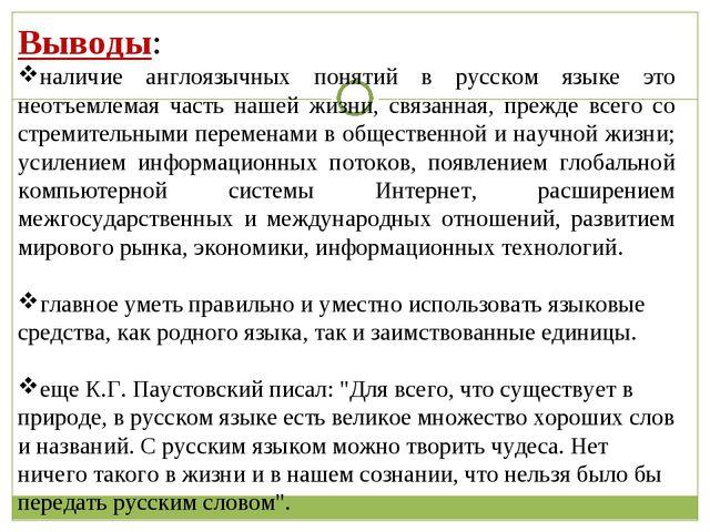 Выводы: наличие англоязычных понятий в русском языке это неотъемлемая часть н...