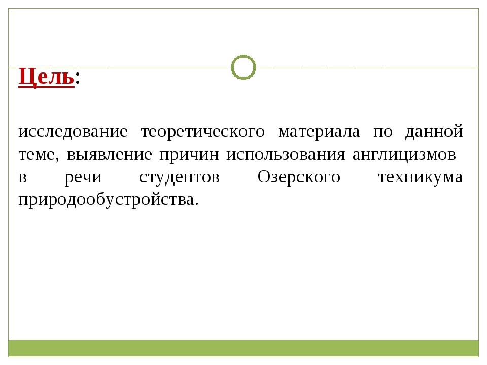 Цель: исследование теоретического материала по данной теме, выявление причин...