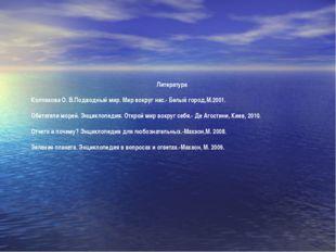 Литература Колпакова О. В.Подводный мир. Мир вокруг нас.- Белый город,М.2001.