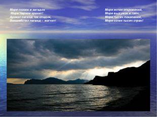 Море сказок и загадок Море Черное хранит! Аромат легенд так сладок, Волшебст