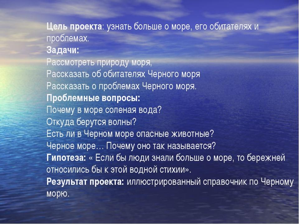 Цель проекта: узнать больше о море, его обитателях и проблемах. Задачи: Рассм...