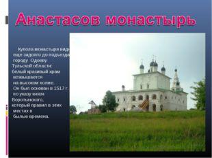 Купола монастыря видны еще задолго до подъезда к городу Одоеву Тульской обла