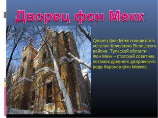 Дворец фон Мекк находится в поселке Хрусловка Веневского района, Тульской обл