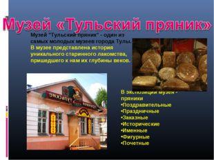 В экспозиции музея - пряники Поздравительные Праздничные Заказные Историческ