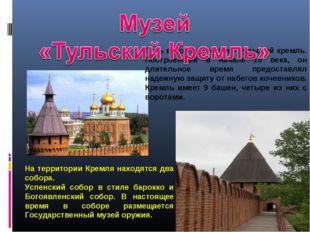 Пять веков существует Тульский кремль. Построенный в начале 16 века, он длите