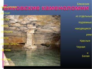 Бяковские каменоломни состоят из отдельных систем подземных ходов, находящих
