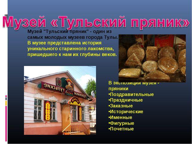В экспозиции музея - пряники Поздравительные Праздничные Заказные Историческ...