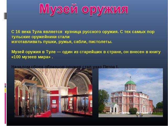 С16 векаТулаявляется кузницарусского оружия. С тех самых пор тульские ор...
