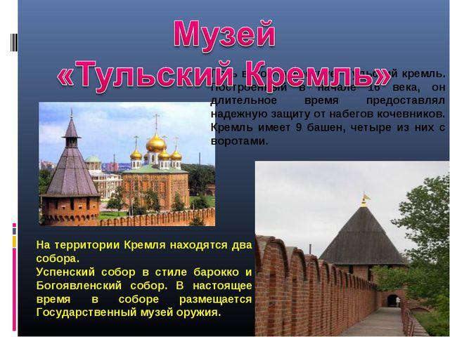 Пять веков существует Тульский кремль. Построенный в начале 16 века, он длите...