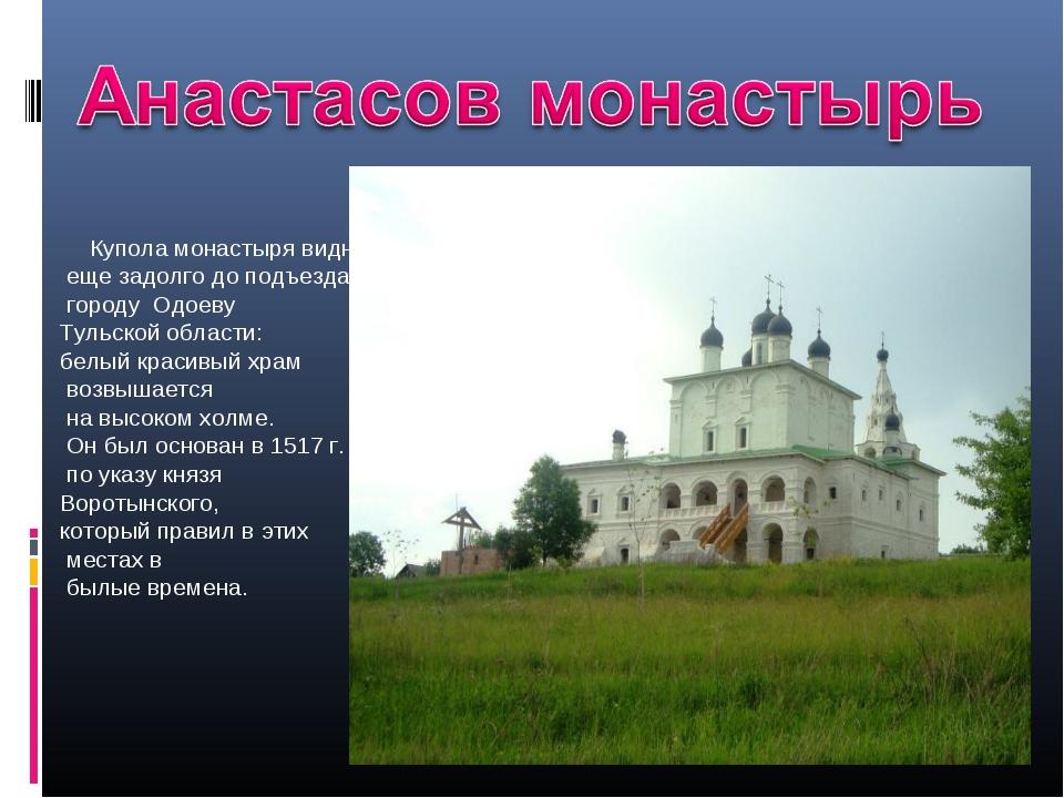 Купола монастыря видны еще задолго до подъезда к городу Одоеву Тульской обла...