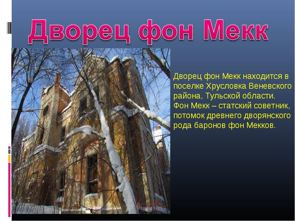 Дворец фон Мекк находится в поселке Хрусловка Веневского района, Тульской обл...