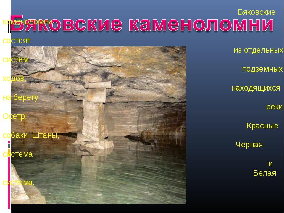 Бяковские каменоломни состоят из отдельных систем подземных ходов, находящих...