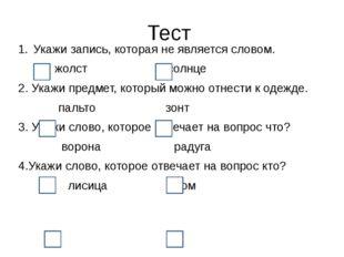 Тест Укажи запись, которая не является словом. жолст солнце 2. Укажи предмет,