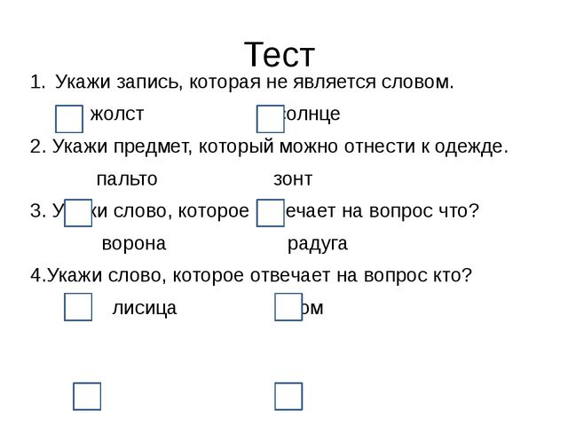 Тест Укажи запись, которая не является словом. жолст солнце 2. Укажи предмет,...