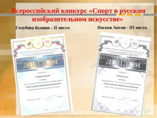 Всероссийский конкурс «Спорт в русском изобразительном искусстве» Голубева Кс