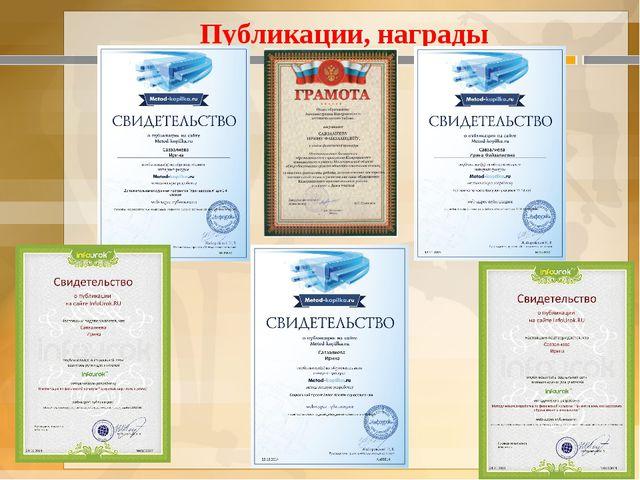 Публикации, награды