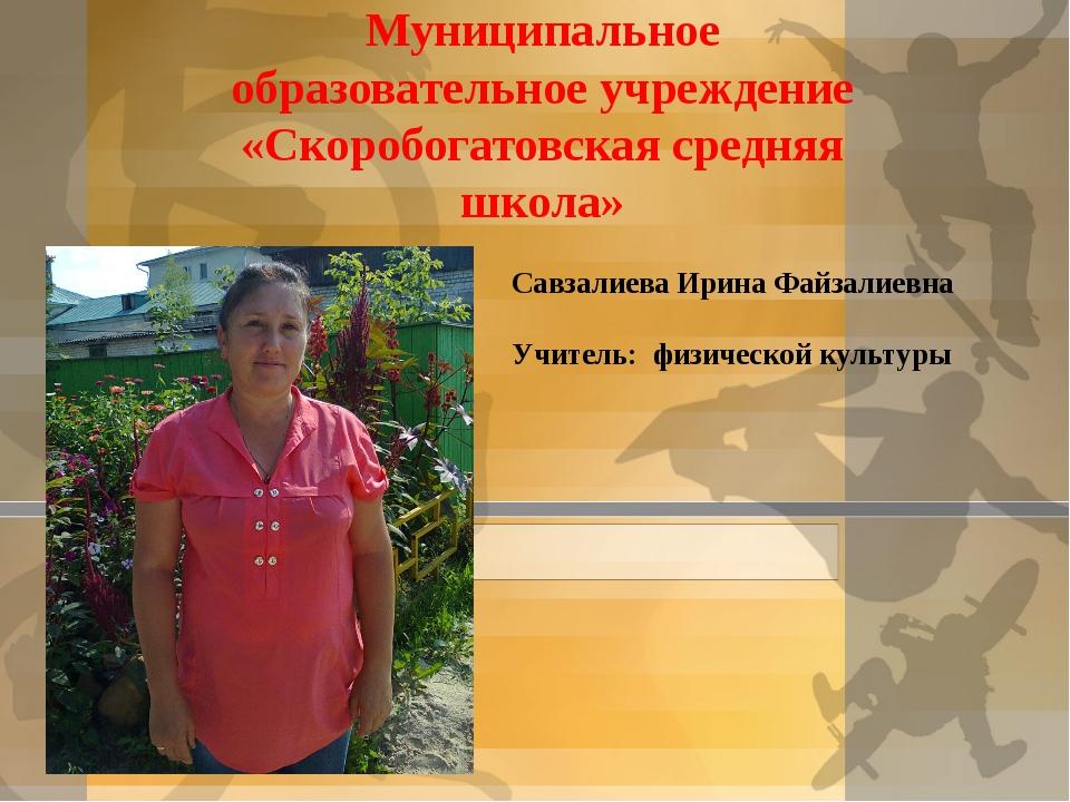 Муниципальное образовательное учреждение «Скоробогатовская средняя школа» Са...