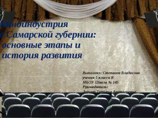 Выполнил: Степанов Владислав ученик 5 класса В МБОУ Школа № 145 Руководитель: