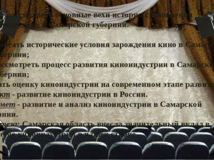 Цель : рассмотреть основные вехи истории становления киноиндустрии в Самарско