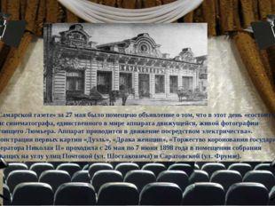 В «Самарской газете» за 27 мая было помещено объявление о том, что в этот ден