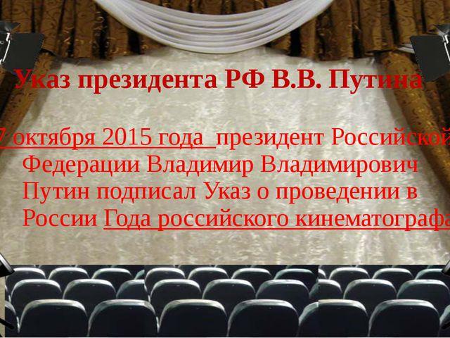 Указ президента РФ В.В. Путина 7 октября 2015 года президент Российской Федер...