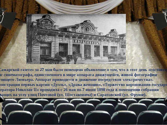 В «Самарской газете» за 27 мая было помещено объявление о том, что в этот ден...