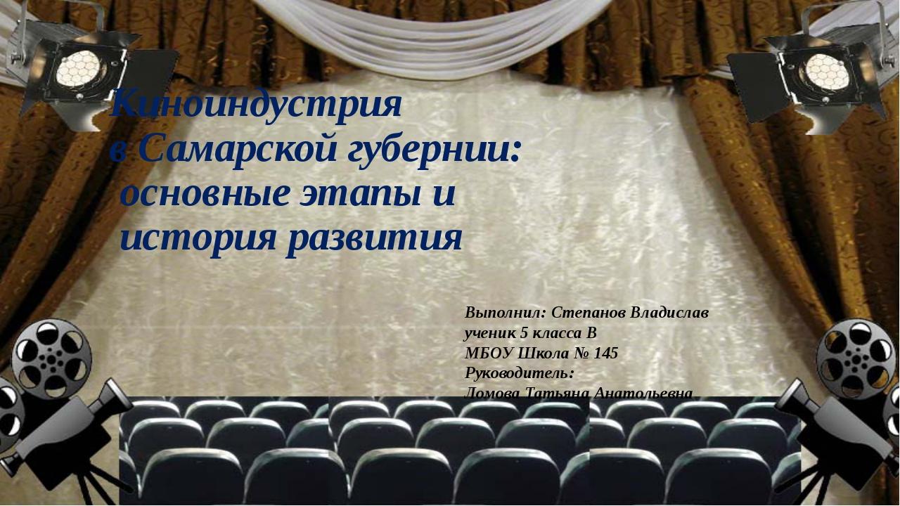 Выполнил: Степанов Владислав ученик 5 класса В МБОУ Школа № 145 Руководитель:...