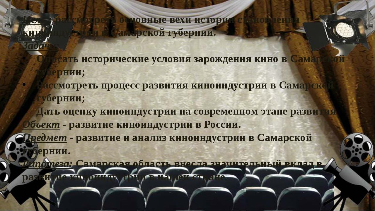 Цель : рассмотреть основные вехи истории становления киноиндустрии в Самарско...