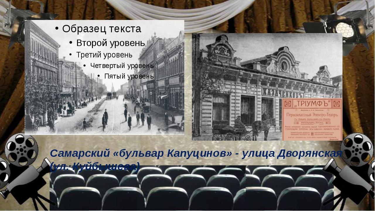 Самарский «бульвар Капуцинов» - улица Дворянская (ул. Куйбышева)