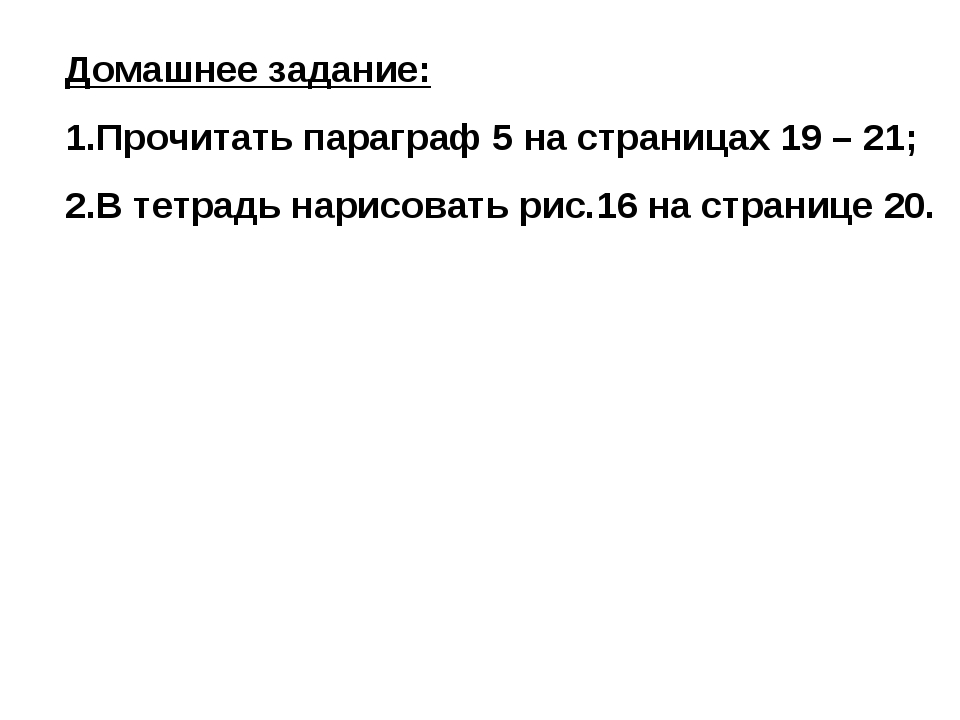 Домашнее задание: 1.Прочитать параграф 5 на страницах 19 – 21; 2.В тетрадь на...