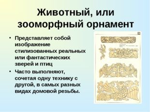 Животный, или зооморфный орнамент Представляет собой изображение стилизованны